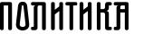 politika-logo-footer.jpg