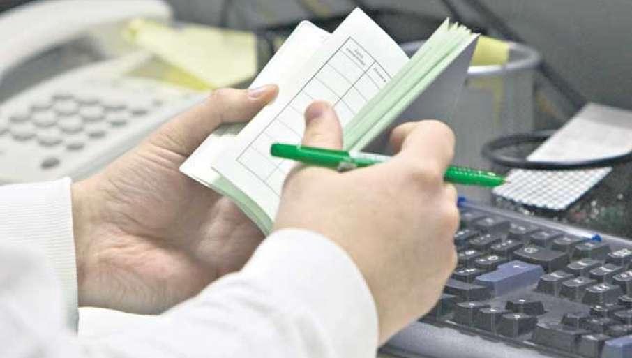 Radnoj broj knjizici u osiguranika Uputa o